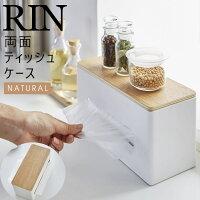 YAMAZAKI (山崎実業) RIN リン 両面ティッシュケース ナチュラル 4766 04766-5R2
