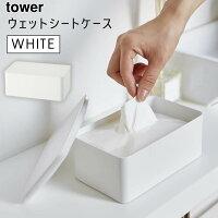 YAMAZAKI (山崎実業) tower タワー ウエットシートケース ホワイト 4794 04794-5R2