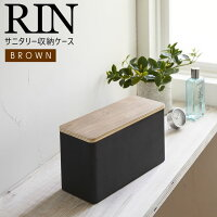 YAMAZAKI (山崎実業) RIN リン サニタリー収納ケース ブラウン 4807 04807-5R2