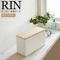 YAMAZAKI (山崎実業) RIN リン サニタリー収納ケース ナチュラル 4808 04808-5R2