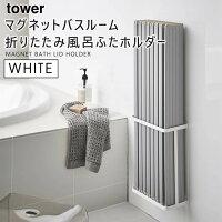 YAMAZAKI (山崎実業) tower タワー マグネットバスルーム折り畳み風呂蓋ホルダー ホワイト 4860 風呂ふた スタンド シャッター 干す 04860-5R2