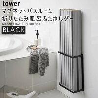 YAMAZAKI (山崎実業) tower タワー マグネットバスルーム折り畳み風呂蓋ホルダー ブラック 4861 風呂ふた スタンド シャッター 干す 04861-5R2