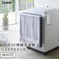 YAMAZAKI (山崎実業) tower タワー マグネット伸縮洗濯機バスタオルハンガー ホワイト 4873 物干し 04873-5R2