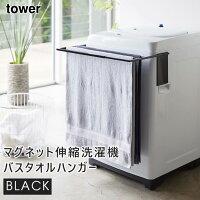 YAMAZAKI (山崎実業) tower タワー マグネット伸縮洗濯機バスタオルハンガー ブラック 4874 物干し 04874-5R2