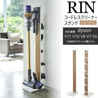YAMAZAKI (山崎実業) RIN リン コードレスクリーナースタンド ナチュラル 4899 ダイソン 掃除機 ハンディ ツール スティッククリーナー コンパクト 04899-5R2