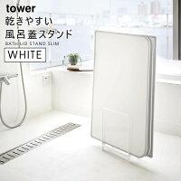 YAMAZAKI (山崎実業) tower タワー 乾きやすい風呂蓋スタンド ホワイト 5083 風呂ふた スタンド シャッター 干す 05083-5R2