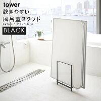 YAMAZAKI (山崎実業) tower タワー 乾きやすい風呂蓋スタンド ブラック 5084 風呂ふた スタンド シャッター 干す 05084-5R2