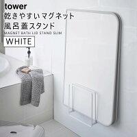 YAMAZAKI (山崎実業) tower タワー 乾きやすいマグネット風呂蓋スタンド ホワイト 5085 風呂ふた スタンド シャッター 干す 05085-5R2