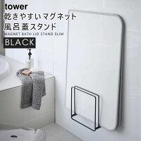 YAMAZAKI (山崎実業) tower タワー 乾きやすいマグネット風呂蓋スタンド ブラック 5086 風呂ふた スタンド シャッター 干す 05086-5R2