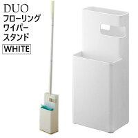 YAMAZAKI (山崎実業) DUO デュオ フローリングワイパースタンド ホワイト 7579 収納 おしゃれ シート 掃除 クイックルワイパー 白 07579-5R2