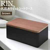 YAMAZAKI (山崎実業) RIN リン 天然木ウェットシートケース ブラウン 7694 ウェットティッシュ 木製 07694-5R2