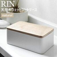 YAMAZAKI (山崎実業) RIN リン 天然木ウェットシートケース ナチュラル 7695 ウェットティッシュ 木製 07695