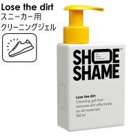 SHOESHAME(シューシェイム) Lose the dirt ルーズザダート スニーカー用クリーニングジェル 201801