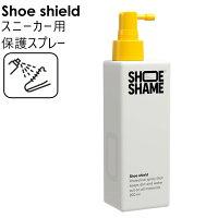 SHOESHAME(シューシェイム) Shoe shield シューシールド スニーカー用プロテクティブスプレー 保護スプレー 201802