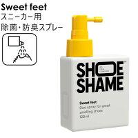 SHOESHAME(シューシェイム) Sweet feet スウィートフィート スニーカー用除菌・防臭スプレー 201805
