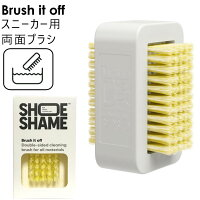 SHOESHAME(シューシェイム) Brush it off ブラッシュイットオフ スニーカーお手入れ用ブラシ 両面ブラシ 201806