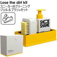 SHOESHAME(シューシェイム) Lose the dirt kit ルーズザダートキット スニーカーお手入れキット Lose the dirt(クリーニングジェル)+Brush it off(ブラシ)のセット品 201808
