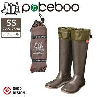 アトム 携帯するブーツ pokeboo 371 チャコール SS 22.5-23.0cm 4970181260257