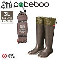 アトム 携帯するブーツ pokeboo 371 チャコール 3L 27.5-28.0cm 4970181260301