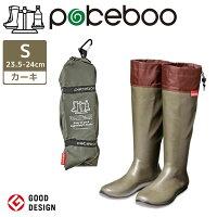アトム 携帯するブーツ pokeboo 372 カーキ S 23.5-24.0cm 4970181260349