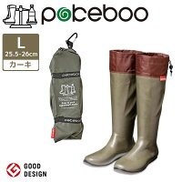 アトム 携帯するブーツ pokeboo 372 カーキ L 25.5-26.0cm 4970181260363