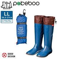 アトム 携帯するブーツ pokeboo 373 ロイヤルブルー LL 26.5-27.0cm 4970181260455
