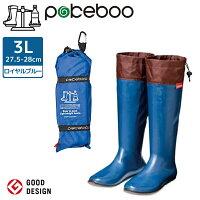 アトム 携帯するブーツ pokeboo 373 ロイヤルブルー 3L 27.5-28.0cm 4970181260462