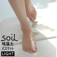 soil/ソイル soil (ソイル) バスマット ライト B246