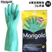 Marigold(マリーゴールド) バスルームグローブ 風呂掃除用 ゴム手袋 M グリーン 全長350mm 手のひらまわり205mm 中指の長さ78mm MG-002M