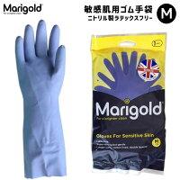 Marigold(マリーゴールド) グローブ センシティブ 敏感肌用ゴム手袋 M ラテックスフリー ニトリルゴム製 全長345mm 手のひらまわり210mm 中指の長さ80mm MG-003M