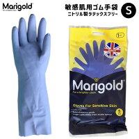 Marigold(マリーゴールド) グローブ センシティブ 敏感肌用ゴム手袋 S ラテックスフリー ニトリルゴム製 全長335mm 手のひらまわり195mm 中指の長さ75mm MG-003S