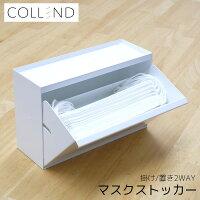 COLLEND(コレンド) マスクストッカー ホワイト(WH) MS-WH