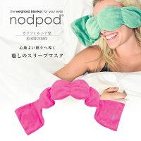 nodpod ノッドポッド weighted sleep mask フラミンゴピンク NDP0001