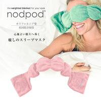 nodpod ノッドポッド weighted sleep mask ブラッシュピンク NDP0002