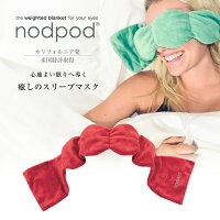 nodpod ノッドポッド weighted sleep mask チェリーレッド NDP0003