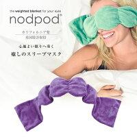 nodpod ノッドポッド weighted sleep mask アメジストパープル NDP0004