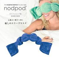 nodpod ノッドポッド weighted sleep mask パシフィックブルー NDP0005