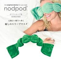nodpod ノッドポッド weighted sleep mask パームリーフグリーン NDP0006