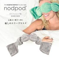 nodpod ノッドポッド weighted sleep mask フォッシルグレー NDP0007