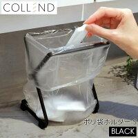 COLLEND(コレンド) ポリ袋ホルダー S ブラック(BK) PBH-S-BK