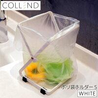 COLLEND(コレンド) ポリ袋ホルダー S ホワイト(WH) PBH-S-WH