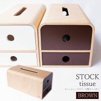 ヤマト工芸 STOCK TISSUE ブラウン ティッシュ・マスク・小物ストッカー YK14-108-BR