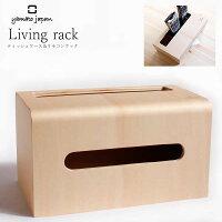 ヤマト工芸 living rack ティッシュケース リモコンラック 多機能ラック W240xD140xH135 YK16-115-N
