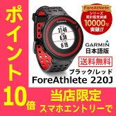【9/26頃入荷予定ご予約受付】【5年延長保証購入可能】【新品】【日本語版】【正規品】114764-GARMIN GARMIN ガーミン フォアアスリート ForeAthlete 220J BLACK/RED 単体 高感度GPS マラソンランナー ランニング ジョギング ランニングウォッチ ◆