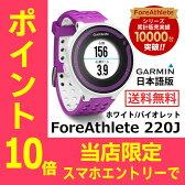【5年延長保証購入可能】【新品】【日本語版】【日本正規品】【9/26頃入荷予定ご予約受付】114766-GARMIN GARMIN(ガーミン)/フォアアスリート ForeAthlete220J White/Violet単体/高感度GPS/マラソンランナー/ランニング/ジョギングに/ランニングウォッチ◆