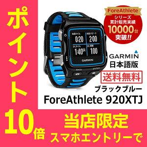 【発売前新商品】117432-GARMINGARMIN(ガーミン)ForeAthlete920フォアアスリート920XTJ◆