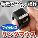 ワイヤレスリングマウス(指マウス) 指先につけて手元でらくらく操作♪ ワイヤレスマウス/充...