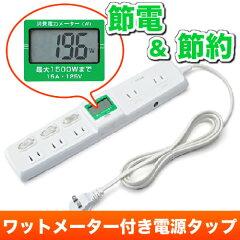 ワットメーター付電源タップ(2P5個口、2m) 使用電力が一目で分かる!個別スイッチ付きで節電&...
