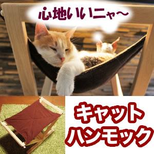 【通常在庫品】キャットハンモック 猫用ハンモック 自然に限りなく近い猫用ベッド V674-045717 ...