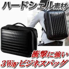 衝撃に強い3WAYビジネスバッグ ハードシェル素材で衝撃から守る!(通勤&出張対応、軽量、ノー...